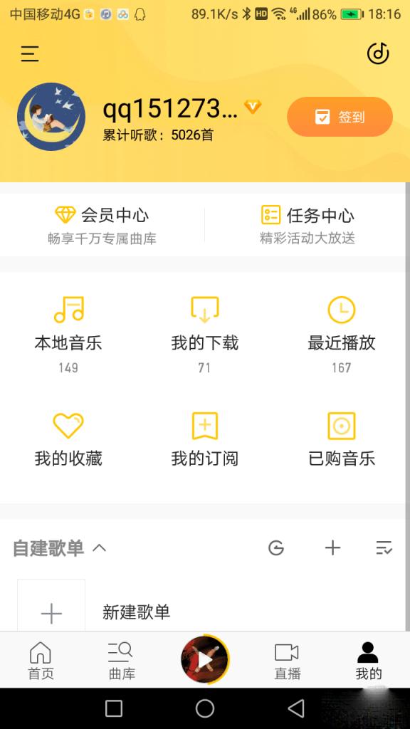 图片[1]-酷我音乐手机版及PC版可下载听了会怀孕的无损格式音乐-金瓦刀