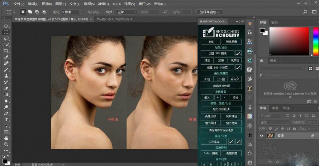 图片[1]-Adobe Photoshop 2020 (21.1.0.106) 茶末余香增强版-金瓦刀