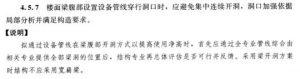 图片[1]-楼面梁预留设备穿行洞口注意事项(节选自中国院技术措施)-金瓦刀