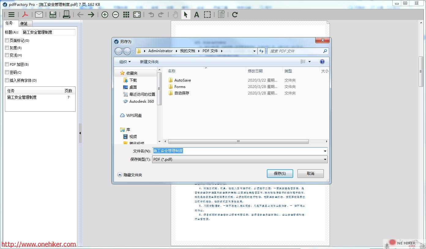 图片[10]-PDF虚拟打印机—-PDFFactory Pro v7.20 (特殊版)-金瓦刀