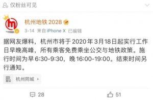 图片[1]-重磅!3月18日起杭州人早晚高峰坐公交、地铁全免费啦!-金瓦刀