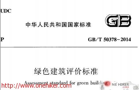 图片[1]-《绿色建筑评价标准》GBT50378-2014-金瓦刀