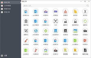 图片[1]-PDF多功能转换工具,内含高达35个工具!PDF Candy Desktop Pro 2.87版-金瓦刀