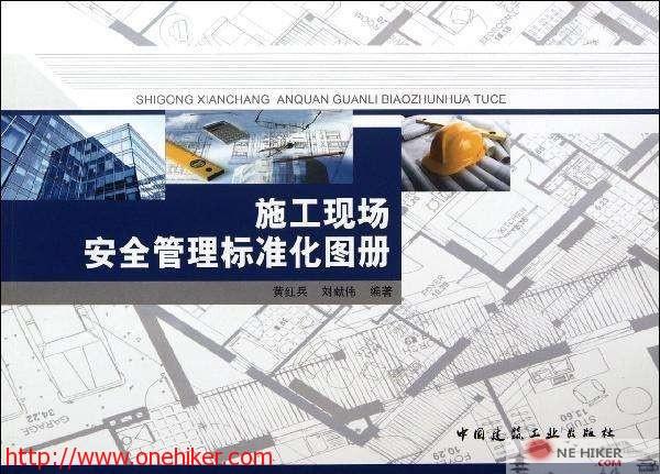 图片[1]-建筑安全管理行为标准化主要参考法律法规-金瓦刀