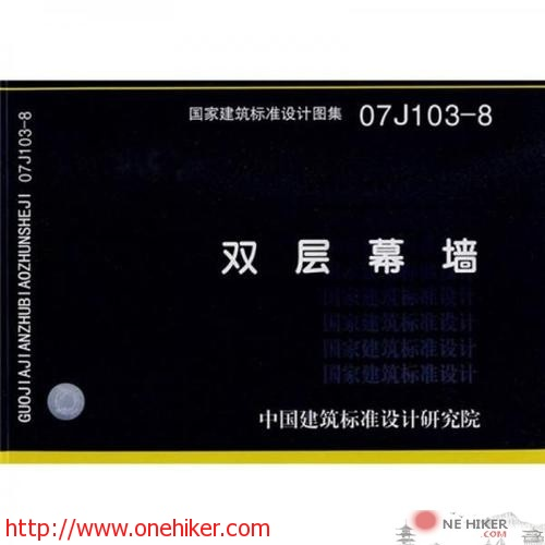 图片[1]-07J103-8双层幕墙图集-金瓦刀