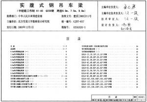 图片[1]-03SG520-1实腹式钢吊车梁(中轻级工作制 A1~A5 Q235钢 跨度6.0m 7.5m 9.0m)-金瓦刀