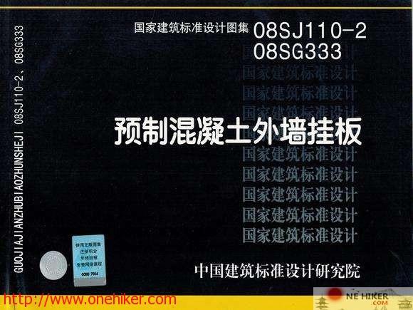 图片[1]-08SG333 08SJ110-2 预制混凝土墙挂板-金瓦刀