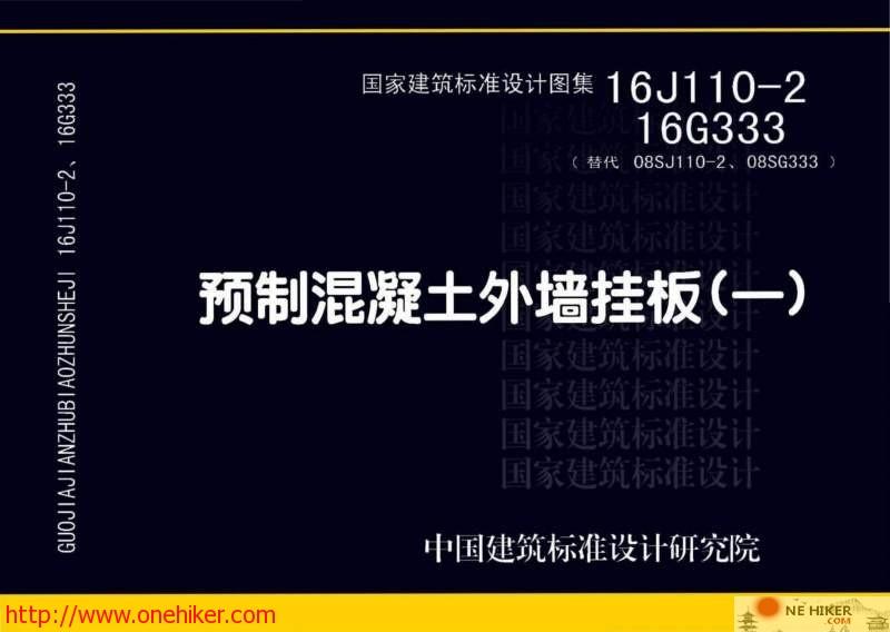 图片[1]-16J110-2、16G333:预制混凝土外墙挂板-金瓦刀