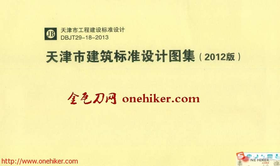 图片[1]-天津市建筑标准设计图集2012版全套-金瓦刀