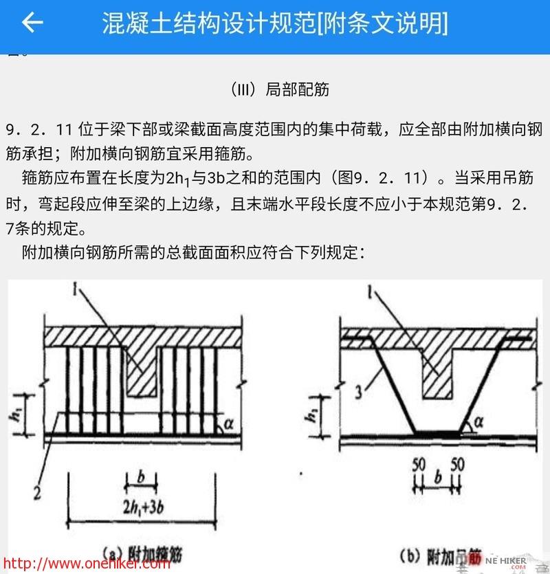 """图片[1]-关于梁的附加箍筋和吊筋计算注意事项,关键词""""全部""""-金瓦刀"""