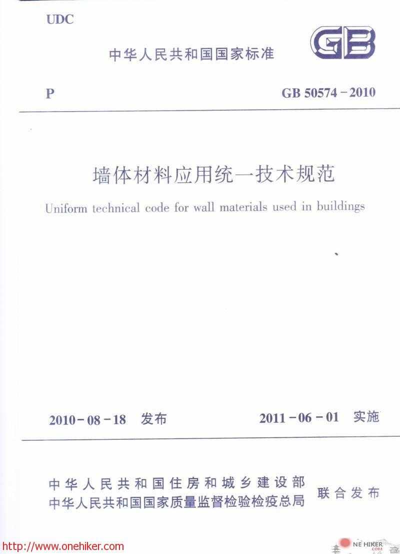 图片[1]-墙体材料应用统一技术规范GB50574-2010-金瓦刀
