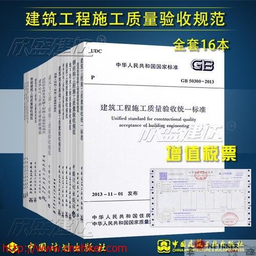 图片[1]-建筑工程施工质量验收规范全集-机电专业-金瓦刀