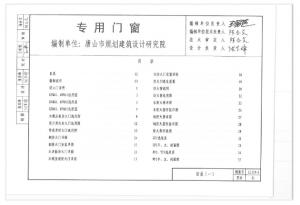 图片[1]-建筑标准设计图集L13j4-2专用门窗-唐山市规划建筑设计研究院编著-金瓦刀