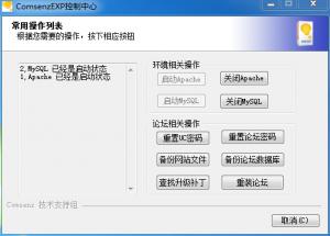 图片[1]-利用ComsenzEXP:轻松在本地搭建一个项目管理平台-金瓦刀