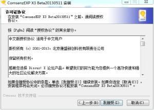 图片[3]-利用ComsenzEXP:轻松在本地搭建一个项目管理平台-金瓦刀