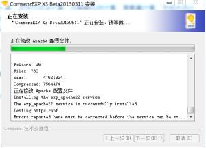 图片[4]-利用ComsenzEXP:轻松在本地搭建一个项目管理平台-金瓦刀