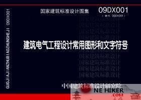图片[1]-09DX001:建筑电气工程设计常用图形和文字符号-金瓦刀