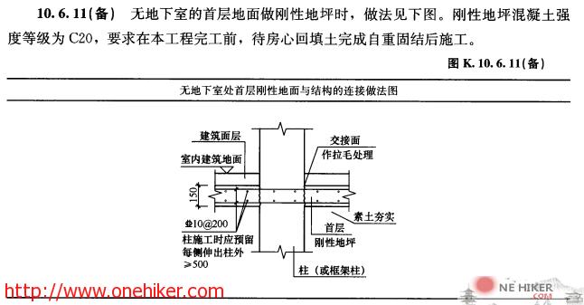 图片[1]-无地下室的首层地面刚性地坪做法(节选自中国院技术措施)-金瓦刀