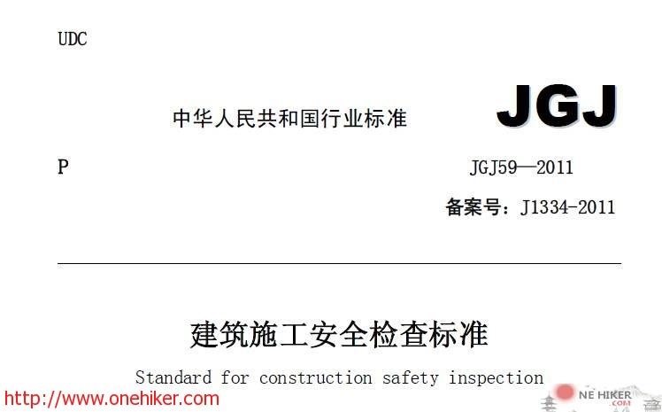 图片[1]-JGJ59-2011 建筑施工安全检查标准-金瓦刀