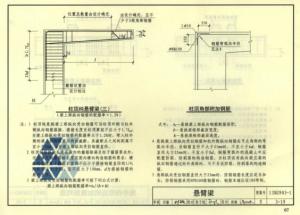 图片[2]-柱顶纯悬挑梁锚固构造-金瓦刀
