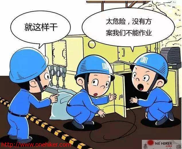 图片[1]-施工危险作业管理制度-金瓦刀