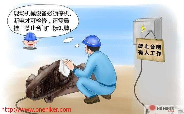 图片[1]-施工现场临时用电安全技术要点-金瓦刀