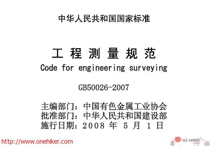 图片[1]-GB50026-2007工程测量规范-金瓦刀