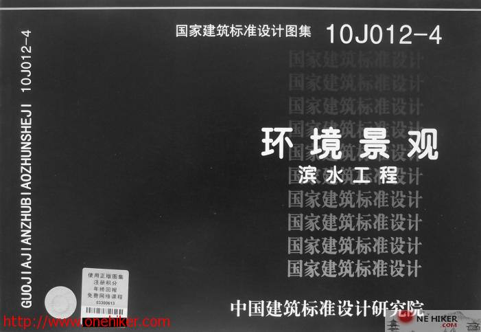 图片[1]-10J012-4环境景观/滨水工程图集-金瓦刀