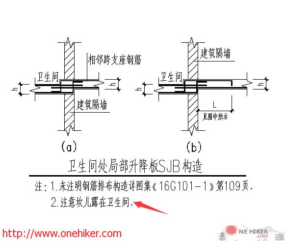 图片[1]-卫生间采用局部升降板做法时-金瓦刀
