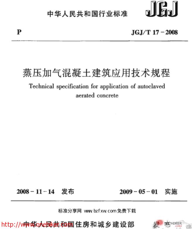 图片[1]-JGJT17-2008_蒸压加气混凝土应用技术规程-金瓦刀