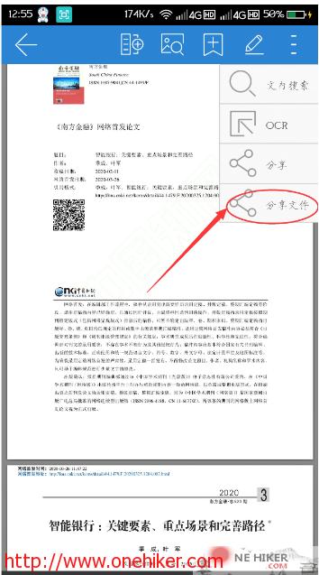 图片[5]-知网app-毕业设计、职称评定等您下载文献的好帮手-金瓦刀