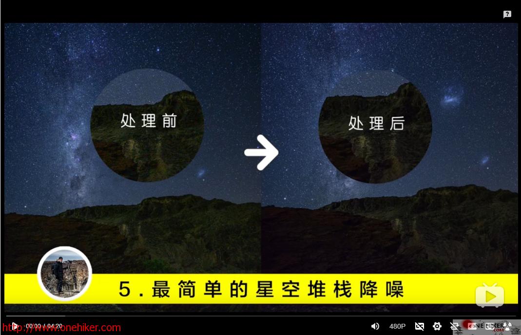 图片[1]-詹姆斯摄影后期教程第⑤期】最简单的星空堆栈降噪方法-金瓦刀
