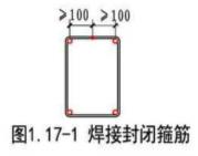 图片[2]-上部结构构件中要求箍筋焊接封闭箍-金瓦刀