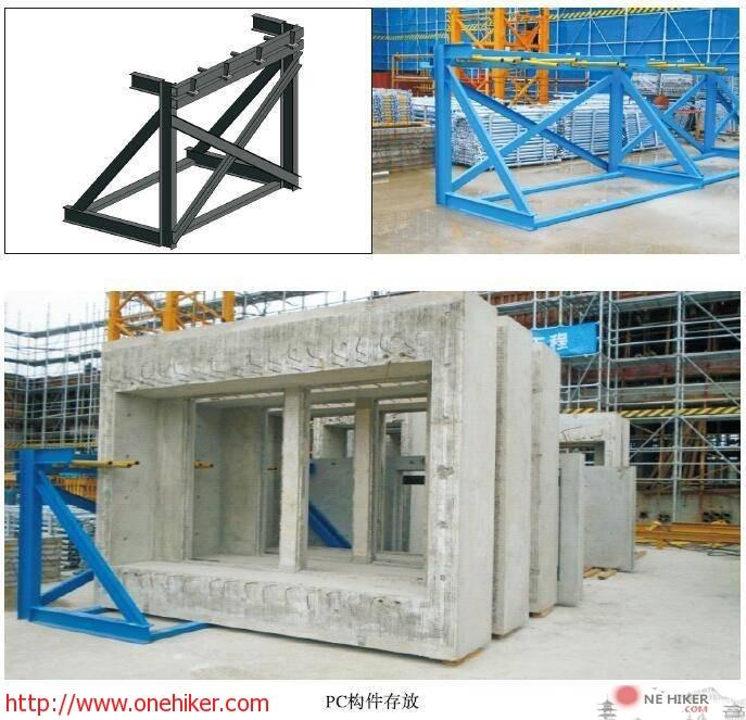 图片[4]-装配式建筑施工安全技术要点-金瓦刀