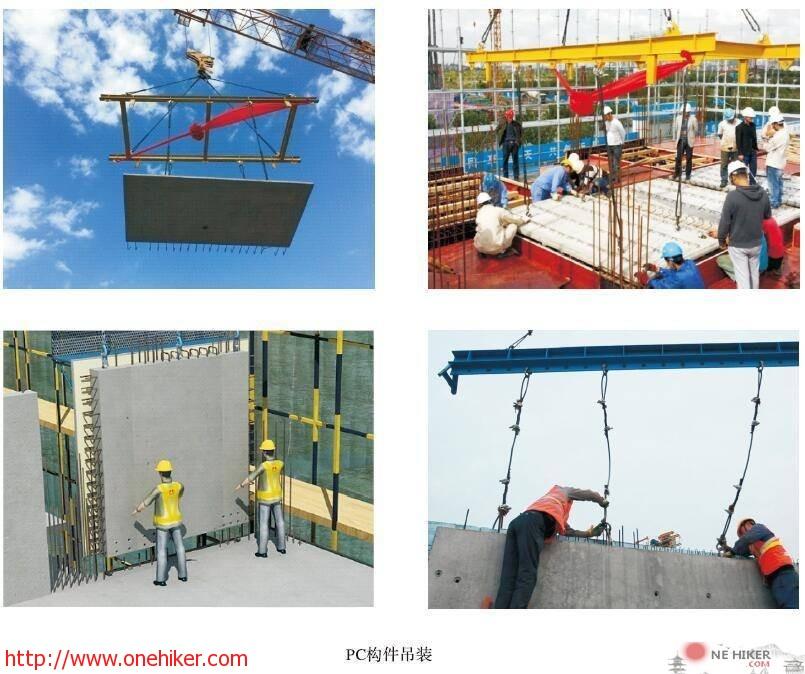 图片[5]-装配式建筑施工安全技术要点-金瓦刀