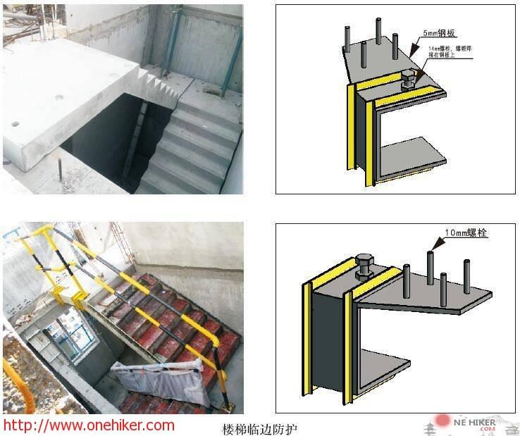 图片[8]-装配式建筑施工安全技术要点-金瓦刀