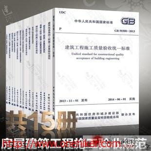 图片[1]-建筑工程施工质量验收规范全集-土建专业-金瓦刀