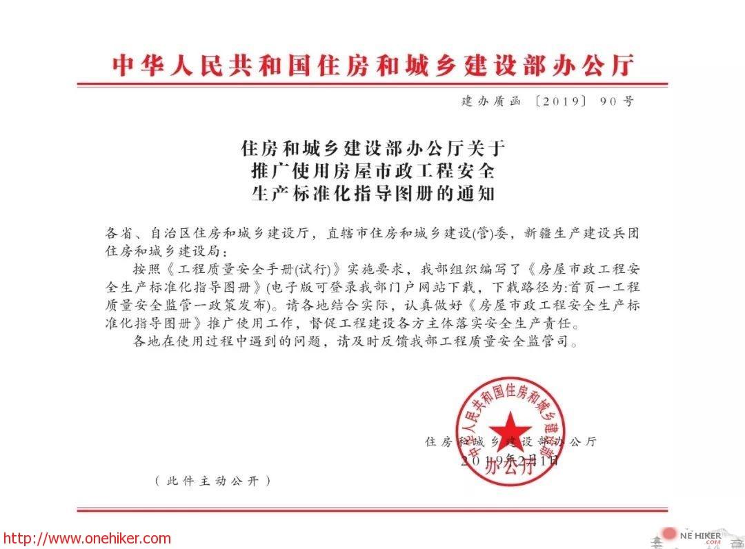 图片[1]-房屋市政工程安全生产标准化指导图册-金瓦刀