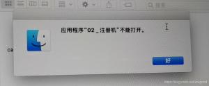 """图片[1]-Mac CAD安装完成后,打开注册机时出现 应用程序""""02_注册机""""不能打开-金瓦刀"""