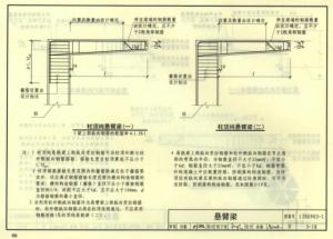 图片[1]-柱顶纯悬挑梁锚固构造-金瓦刀