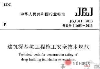 图片[1]-JGJ311-2013 建筑深基坑工程施工安全技术规范-金瓦刀