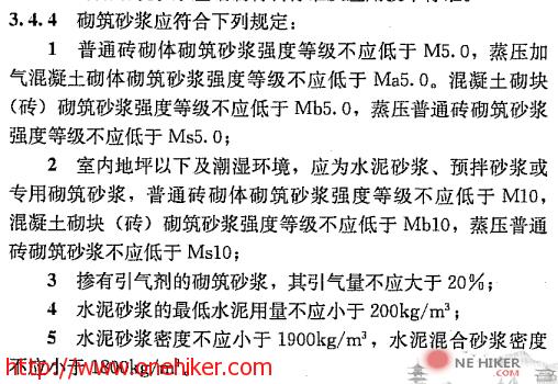 图片[1]-块体材料及砌筑砂浆相关要求(节选自GB 50574-2010墙体材料应用统一技术规范)-金瓦刀