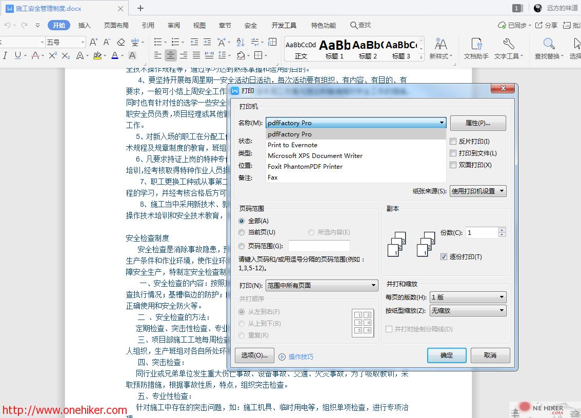 图片[9]-PDF虚拟打印机—-PDFFactory Pro v7.20 (特殊版)-金瓦刀