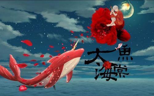 图片[1]-大鱼海棠 印象曲 《大鱼》-金瓦刀