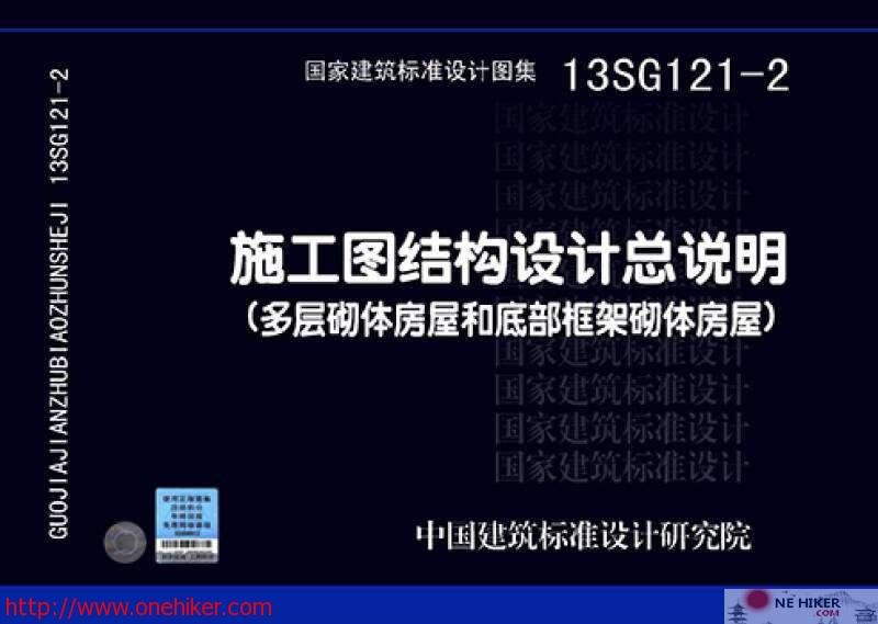 图片[1]-《施工图结构设计总说明》砌体结构13SG121-2-金瓦刀