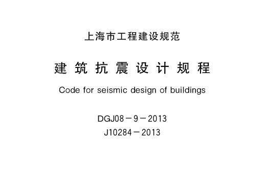 图片[1]-上海市建筑抗震设计规程(DGJ08-9-2013)-金瓦刀