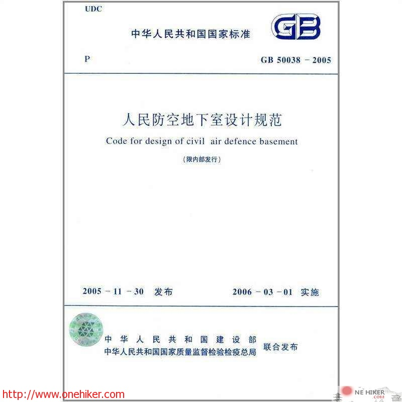图片[1]-人民防空地下室设计规范 GB 50038-2005-金瓦刀