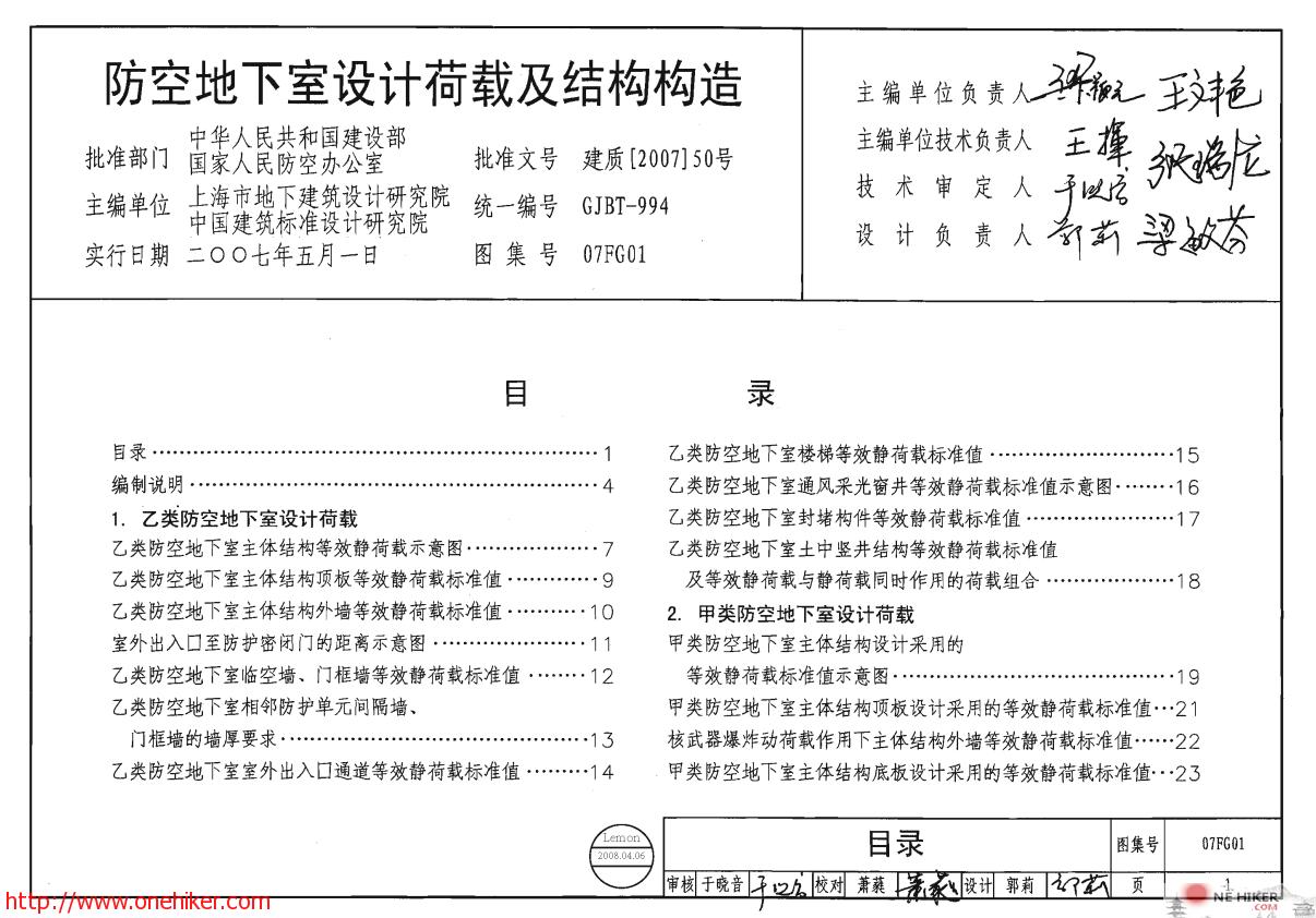 图片[1]-07FG系列人防图集合订本-金瓦刀