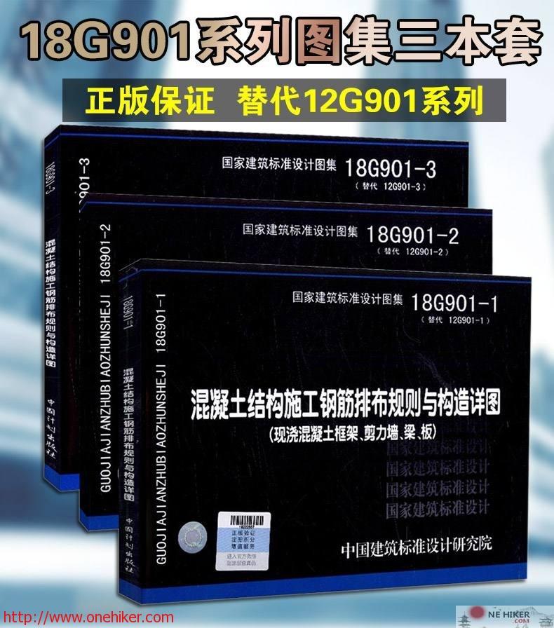 图片[1]-18G901系列 图集全套电子版下载 完整版-金瓦刀