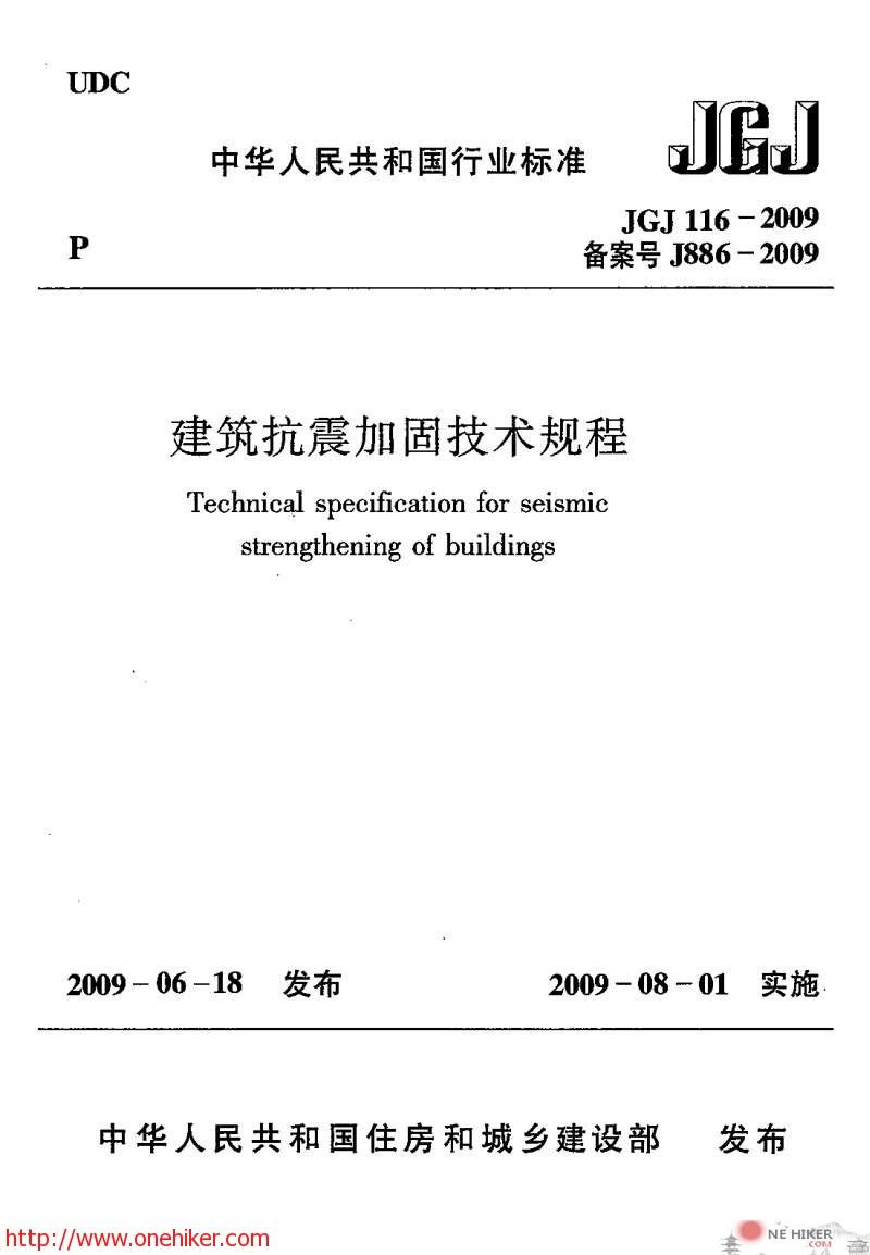 图片[1]-建筑抗震加固技术规程JGJ116-2009-金瓦刀
